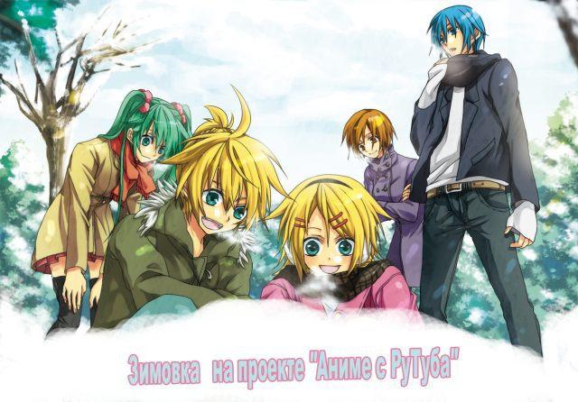 Зимовка на Аниме с Рутуба 2012 ~ 2013