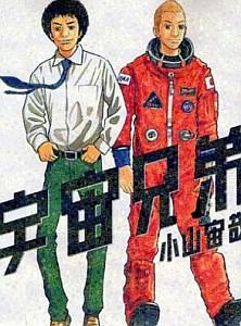Космические братья / Space Brothers