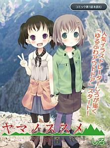 Девочки-скалолазки / В горы! Радость подъема / Yama no Susume