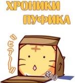 Хроники Пуфика / Poyopoyo Kansatsu Nikki / Хроники кота Пуфик