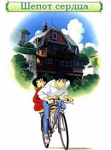 Шепот сердца / Mimi wo Sumaseba / Whisper of the Heart