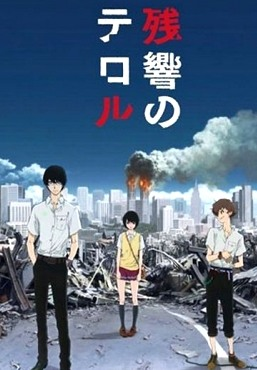 Террор в Токио / Резонанс террора / Zankyou no Terror