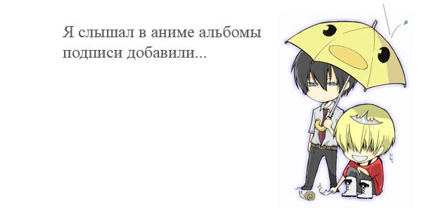 аниме подписи для форумов: