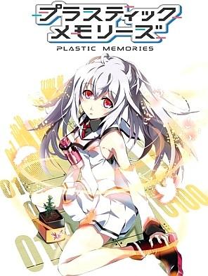 Пластиковые воспоминания / Plastic Memories