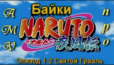 AMV Байки Naruto Shippuuden - Святой грааль 1-2 часть русские субтитры