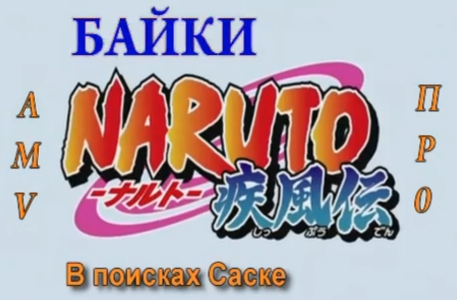 AMV Байки Naruto Shippuuden В поисках Саске - трейлер,оппенинг