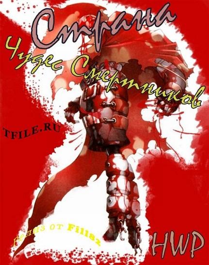 Смотреть Онлайн Страна чудес смертников / Deadman Wonderland