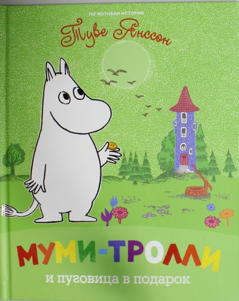 Смотреть Онлайн Счастливое семейство Муми-троллей / Fun Family Moomin