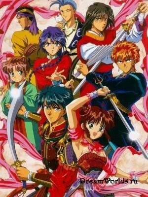 Смотреть Онлайн Таинственная игра / Fushigi Yuugi + Таинственная игра OVA / Fushigi Yuugi OVA