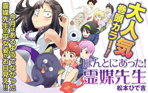 Смотреть Онлайн Ужасающий сенсей / Honto ni Atta! Reibai-Sensei