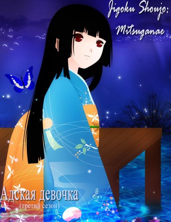 Смотреть Онлайн Адская девочка третий сезон / Hell Girl: Three Vessels / Jigoku Shoujo Mitsuganae