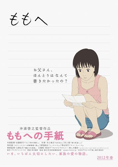 Смотреть Онлайн Письмо для Момо / A Letter to Momo / Momo e no Tegami