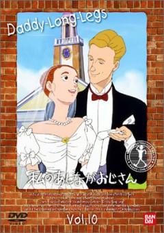 Смотреть Онлайн Длинноногий дядюшка / My Daddy Long Legs / Watashi no Ashinaga Oji-san