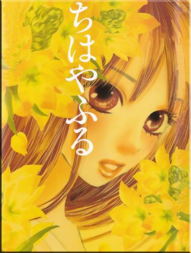 Смотреть Онлайн Яркая Чихая / Игра Тихайи / Chihayafuru / ちはやふる
