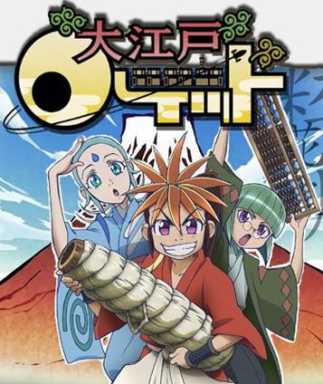 Смотреть Онлайн Салюты Эдо / Oh! Edo Rocket