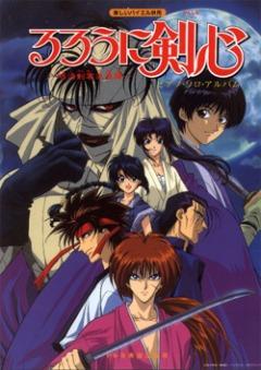 Смотреть Онлайн Странник Кеншин / Rurouni Kenshin / Бродяга Кэнсин OVA TV Movie