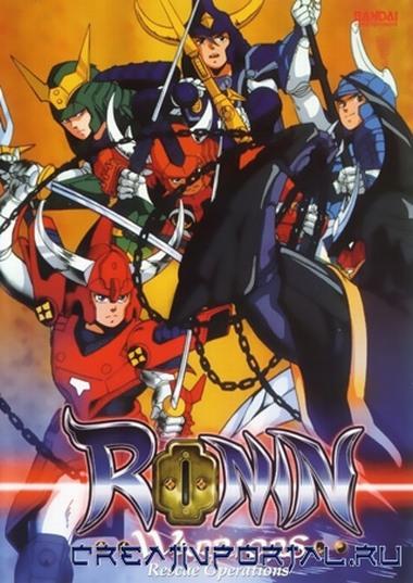 Смотреть Онлайн Чудотворные рыцари / Ronin Warriors / Yoroiden Samurai Troopers