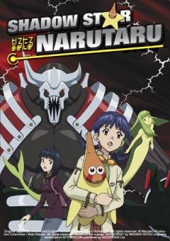 Смотреть Онлайн Нарутару / Shadow Star Narutaru Тёмная звезда Нарутару
