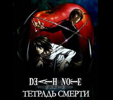 Смотреть Онлайн Тетрадь Смерти [русские субтитры] ~ Death Note [rus sub]