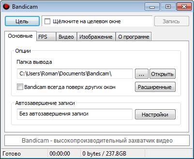 Смотреть Онлайн Программа для записи видео из экрана Bandicam